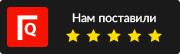 Рейтинг квеста на сайте Гильдии Квестов