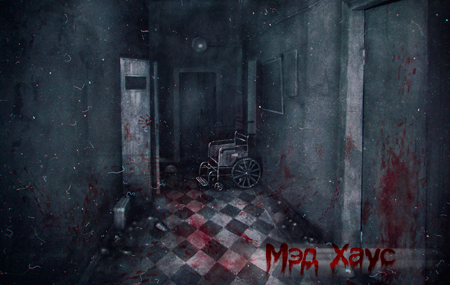 mad_house_1